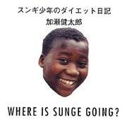 スンギ少年のダイエット日記―WHERE IS SUNGE GOING? [単行本]