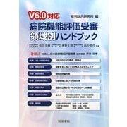 V6.0対応・病院機能評価受審領域別ハンドブック [単行本]