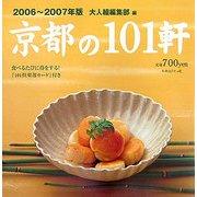 京都の101軒〈2006-2007年版〉 [ムックその他]