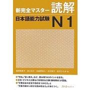 新完全マスター読解 日本語能力試験N1 [単行本]
