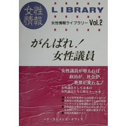 がんばれ!女性議員(女性情報ライブラリー〈Vol.2〉) [単行本]