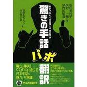 驚きの手話「パ」「ポ」翻訳-翻訳で変わる日本語と手話の関係 [単行本]