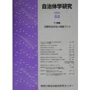 自治体学研究〈2004(第88号)〉特集 犯罪を生まない地域づくり [単行本]
