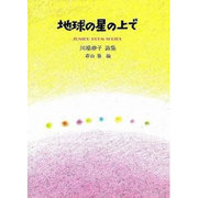 地球の星の上で-川端律子詩集(ジュニア・ポエム双書 121) [単行本]