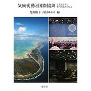 気候変動と国際協調―京都議定書と多国間協調の行方 [単行本]