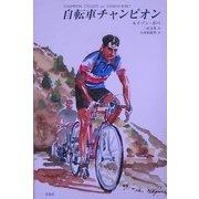 自転車チャンピオン [単行本]