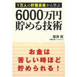 6000万円貯める技術―1万人の貯蓄長者から学ぶ [単行本]