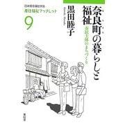 奈良町の暮らしと福祉―市民主体のまちづくり(居住福祉ブックレット〈9〉) [全集叢書]