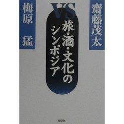 斎藤茂太vs梅原猛 旅・酒・文化のシンポジア [単行本]
