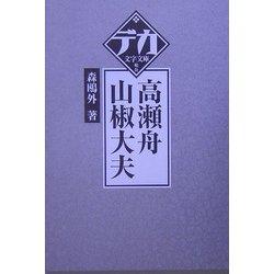 高瀬舟・山椒大夫(デカ文字文庫) [単行本]
