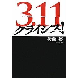 3.11クライシス! [単行本]