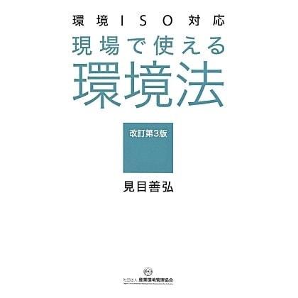 現場で使える環境法―環境ISO対応 改訂第3版 [単行本]