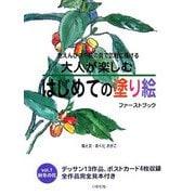 大人が楽しむはじめての塗り絵ファーストブック〈vol.1〉秋冬の花 [単行本]