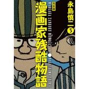 漫画家残酷物語 3 完全版 [コミック]