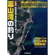 富山湾の釣り 新装版-航空写真で見る絶好の釣り場! [単行本]
