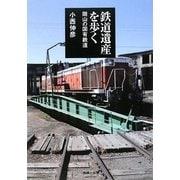 鉄道遺産を歩く―岡山の国有鉄道 [単行本]