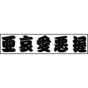 相撲文字(ディスプレイ書体集シリーズ) [単行本]