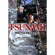 TSUNAMI―津波から生き延びるために [単行本]