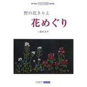 野の花きりえ 花めぐり(ART BOX POSTCARD BOOK) [単行本]