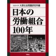 日本の労働組合100年 [事典辞典]
