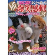 別冊ねこぷに ホントにあった猫の爆笑!感動!話(MDコミックス 526) [コミック]