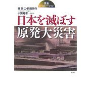 日本を滅ぼす原発大災害―完全シミュレーション [単行本]