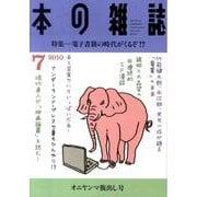 本の雑誌 325号 オニヤンマ腹出し号 [単行本]