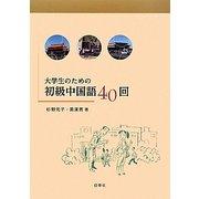大学生のための初級中国語40回