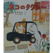 ネコのタクシー(福音館創作童話シリーズ) [単行本]