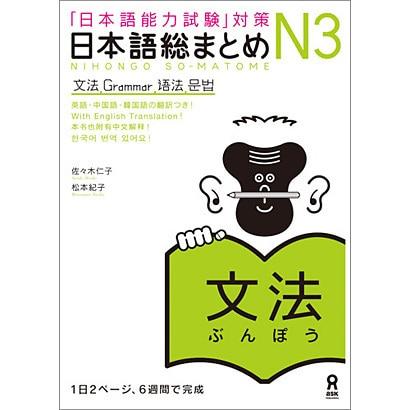 「日本語能力試験」対策日本語総まとめ文法 N3 [単行本]