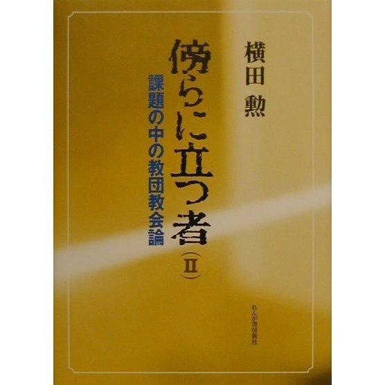 傍らに立つ者〈2〉課題の中の教団教会論 [単行本]