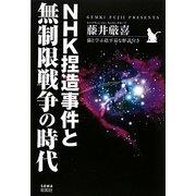 NHK捏造事件と無制限戦争の時代 [単行本]