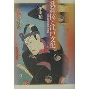 歌舞伎と江戸文化 [単行本]