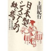 日本型システムの終焉―自分自身を生きるために [単行本]