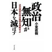 政治無知が日本を滅ぼす―近代国家の政治倫理を理解せよ [単行本]
