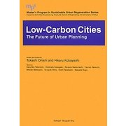 Low-Carbon Cities―The Future of Urban Planning [単行本]