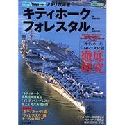 アメリカ海軍「キティホーク」級航空母艦/「フォレスタル」級航(イカロス・ムック シリーズ世界の名艦) [ムックその他]