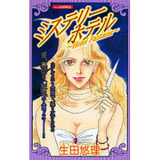 ミステリーホテル~Hotel Fantasia(あおばコミックス) [コミック]