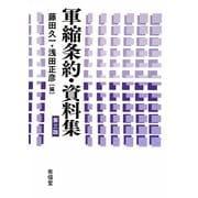 軍縮条約・資料集 第三版 [単行本]