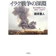 イラク戦争の深淵―権力が崩壊するとき、2002~2004年 [単行本]