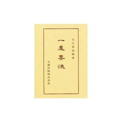 一乗要決(仏典講座〈33〉)
