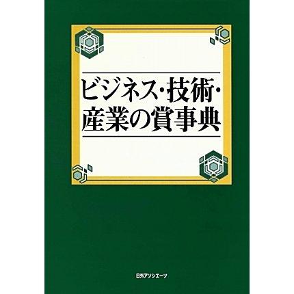 ビジネス・技術・産業の賞事典 [事典辞典]