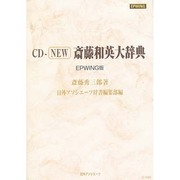 CD NEW斎藤和英大辞典