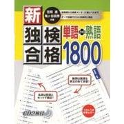 新・独検合格 単語+熟語1800 [単行本]