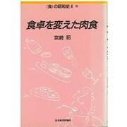 食卓を変えた肉食(食の昭和史〈4〉) [全集叢書]