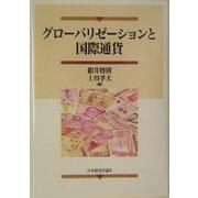 グローバリゼーションと国際通貨 [単行本]