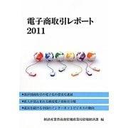 電子商取引レポート〈2011〉 [単行本]