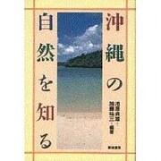 沖縄の自然を知る [単行本]