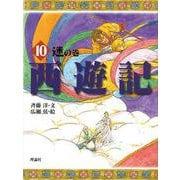 西遊記〈10〉迷の巻(斉藤洋の西遊記シリーズ) [全集叢書]