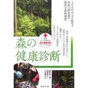 森の健康診断―100円グッズで始める市民と研究者の愉快な森林調査 [単行本]